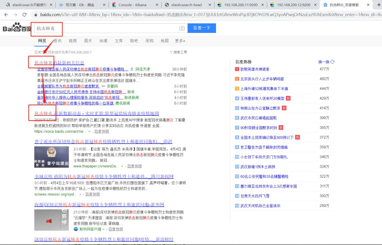 本地快速搭建你的ElasticSearch及Kibana